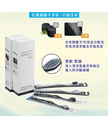 [盒裝12支] 抗菌銀離子+竹炭牙刷